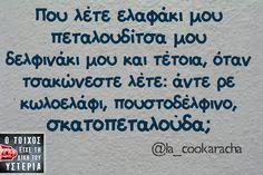 που λέτε ελαφάκι μου πεταλουδίτσα μου δελφινάκι μου και τέτοια, όταν τσακώνεστε λέτε άντε ρε κωλοελάφι πουστοδέλφινο σκατοπεταλούδα; Photo Quotes, Me Quotes, Funny Images, Funny Photos, Google Play, Life In Greek, Funny Greek, Try Not To Laugh, Greek Quotes