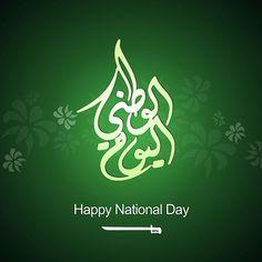Happy saudi national day 23 sep 2017 Happy National Day, Haifa, School Themes, Jeddah