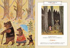 誠品網路書店 - ロシアの挿絵とおとぎ話の世界