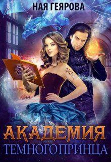 Fantasy Books, My Books, Novels, Entertaining, Adventure, Movie Posters, Like Me, Boys, Dress