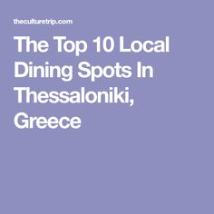 Discover 10 must-visit eateries in Thessaloniki for a genuine Greek foodie experience. Best Honey, Charity Organizations, Greek Dishes, Fresh Seafood, Wine List, Romantic Dinners, Future Travel, Beautiful Islands, Greece