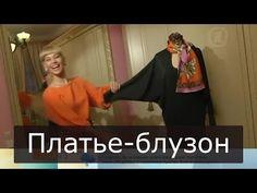 Трикотажное платье блузон Ольга Никишичева 135 - YouTube