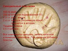 соленое тесто | Записи в рубрике соленое тесто | Дневник нерка : LiveInternet - Российский Сервис Онлайн-Дневников