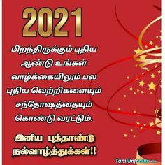 புத்தாண்டு வாழ்த்து கவிதைகள் - 2021 Happy New Year Wishes in Tamil Language | Happy New Year Quotes in Tamil