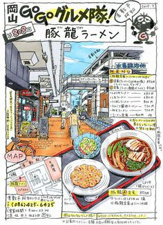 Japanese food illustration from Okayama Go Go Gourmet Corps (ernie.exblog.jp/) Type Illustration, Food Illustrations, Food Catalog, Japanese Food Art, Food Map, Asian Street Food, Pinterest Instagram, Food Sketch, Food Painting