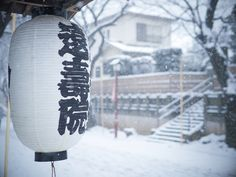 https://flic.kr/p/jRW4db | snowy temple or temple in snow 2 | at Nakayama Hokekyo-ji temple, Ichikawa Chiba using Leica DG Summilux 25mm F1.4  たまにはベタに