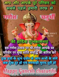 Ganpati Bappa Wallpapers, Happy Ganesh Chaturthi, All Family, Instagram Accounts, Festivals