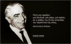 Σοφά, έξυπνα και αστεία λόγια online Wise Man Quotes, Insirational Quotes, Quotes By Famous People, Motivational Quotes, Daily Quotes, Funny Greek Quotes, Funny Quotes, Great Words, Wise Words
