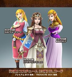 Hyrule Warriors Zelda DLC now with Ocarina of Time costume!!