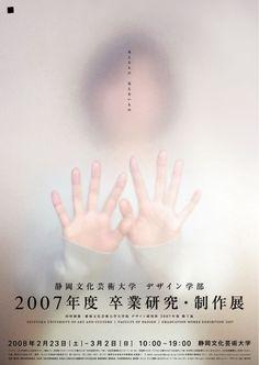 Japanese Poster: Graduation Exhibit