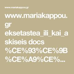 www.mariakappou.gr eksetastea_ili_kai_askiseis docs %CE%93%CE%9B%CE%A9%CE%A3%CE%A3%CE%99%CE%9A%CE%95%CE%A3-%CE%91%CE%A3%CE%9A%CE%97%CE%A3%CE%95%CE%99%CE%A3.pdf