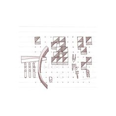 #italian #institute of #culture on #headed #paper | #isotropic #grid and #lettering #composition /// #photocopied #architecture /// #drawing #illustration