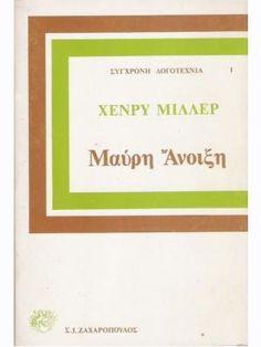 ΜΑΥΡΗ ΑΝΟΙΞΗ - halfprice-books