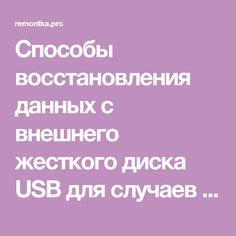 Способы восстановления данных с внешнего жесткого диска USB для случаев удаления важных файлов, форматирования или повреждения файловой системы на диске. Usb