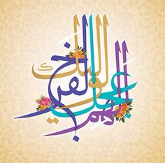 Islamic Art Calligraphy, Caligraphy, Imam Hassan, Ibn Ali, Wall Murals, Wall Art, Shia Islam, Islam Quran, God