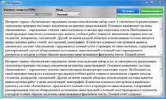 FSS Plagiator представляет собой простую в использовании программу для повышения оригинальности текста. Уникальные алгоритмы позволяют сделать ваш документ не похожим на встречающиеся в сети без визуальных изменений. #fssplagiator #fss Ios