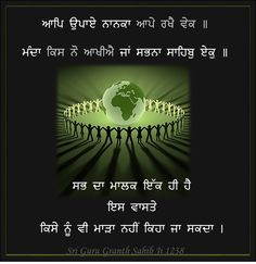 """आपि उपाए नानका आपे रखै वेक ॥ मंदा किस नो आखीऐ जां सभना साहिबु एकु ॥ """"O' Nanak, God Himself creates all creatures and Himself keeps them distinct from one another. So whom can we call bad when the Master of all is the same one God. Holy Quotes, Gurbani Quotes, Truth Quotes, Qoutes, Sikh Quotes, Indian Quotes, Ek Onkar, Sri Guru Granth Sahib, Guru Gobind Singh"""