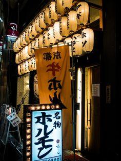 Découvrir Kyoto #asie #voyage Japon Tokyo, Grand Parc, Japan Street, Japanese House, Yokohama, Neon Lighting, Osaka, Japan Travel, Kobe