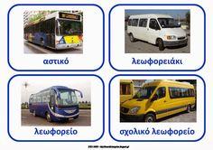Το νέο νηπιαγωγείο που ονειρεύομαι : Κάρτες με τα μεταφορικά μέσα για το νηπιαγωγείο