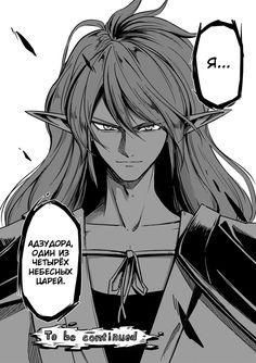 Чтение манги Хельк 2 - 18 Небесный царь Адзудора - самые свежие переводы. Read manga online! - ReadManga.me