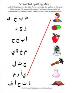 Simple Spelling Match Ebook by Al-Tilmeedh| Arabic Playground