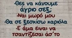 Greek Memes, Funny Greek Quotes, Funny Quotes, Funny Memes, Jokes, Humor, Just For Laughs, Favorite Quotes, Laughter