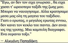 Love Others, Greek Quotes, Psychology, Life Quotes, Thoughts, Feelings, Sayings, Words, Studios