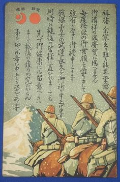 1930's Japanese Cavalry Art Postcard Cold Season Greeting by Sankogan Ltd. (pharmaceutical company) / medication drug advertising / military army snow / vintage antique old Japanese military war art card / Japanese history historic paper material Japan