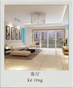 客厅/ 客廳 (kè tīng): living room (formal) | You can view more Chinese flashcards at http://www.writtenchinese.com