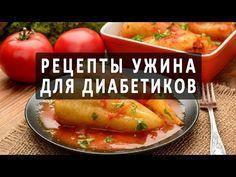 Супы и диабет. Как приготовить суп полезный для диабетика? - YouTube
