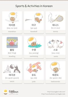 🇰🇷Sports & Activities in Korean Chat to Learn Korean with Eggbun! 🇰🇷Deportes y actividades en coreano ¡Chatea para aprender coreano con Eggbun! Korean Words Learning, Korean Language Learning, Language Study, German Language, Japanese Language, Spanish Language, French Language, Korean Picture, Korean Phrases