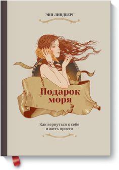 Книгу Подарок моря можно купить в бумажном формате — 590 ք, электронном формате eBook (epub, pdf, mobi) — 299 ք.