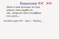Πάω Α' και μ'αρέσει: Γλώσσα Greek Language, Greek Alphabet, Second Grade, Grammar, Therapy, Teaching, Education, School, Greek