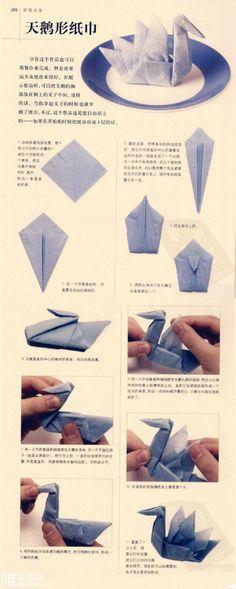 面巾纸手工折纸美丽天鹅形状