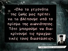 ~ΑΝΘΟΛΟΓΙΟ~ Χριστιανικών Μηνυμάτων!: Αρχιμ. Επιφάνιος Θεοδωρόπουλος Cards Against Humanity, Blog, Blogging