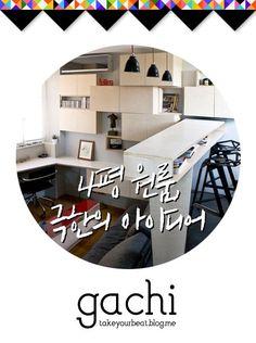 4평 원룸 인테리어,  small apartment in Paris (4 pyeong)