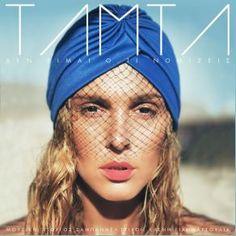 http://www.music-bazaar.com/greek-music/album/846252/DEN-IME-OTI-NOMIZIS-SINGLE/?spartn=NP233613S864W77EC1&mbspb=108 ΤΑΜΤΑ - ΔΕΝ ΕΙΜΑΙ ΟΤΙ ΝΟΜΙΖΕΙΣ (SINGLE) (2014) [Pop] # #Pop