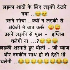 Latest Boys Girls Funny Jokes – Boys Girls Funny Jokes – Boys Girls WhatsApp Hindi Jokes