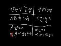 [청심OCW] 고교 수학- 4. 행렬의 곱셈과 곱셈의 성질.  본 강의에서는 행렬의 곱셈에 대해 알아봅니다. 또한 실수의 곱셈의 성질과 비교하여 행렬의 곱셈의 성질에 대해서도 자세히 알아보도록 하겠습니다.