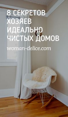 Идеально чистый дом: 8 правил от портала i heart organizing – Woman Delice I Heart Organizing, Bassinet, Flylady, Home Management, Romantic Homes, Organization, Cozy House, Clean House, No Time For Me