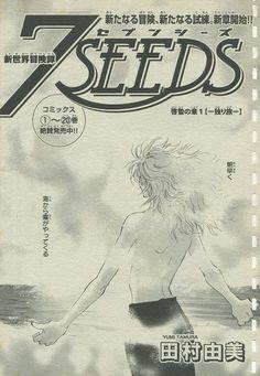 『7SEEDS/啓蟄の章1 -独り旅-』田村由美