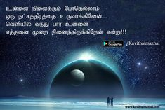 Tamil kavithaigal and Heart Touching Kavithaigal Valentine's Day Special Gifts, Valentine Day Special, Valentines, Lovers Images, Tamil Kavithaigal, Tamil Motivational Quotes, Failure Quotes, Lovers Quotes, Love Poems
