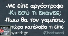 Funny Greek Quotes, Have A Laugh, The Funny, Funny Shit, True Words, Wisdom Quotes, Funny Photos, I Laughed, Life Is Good