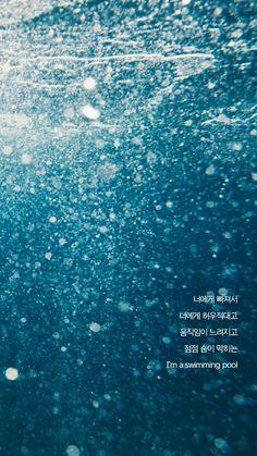 'Swimming Fool' - Seventeen (세븐틴) Wallpaper (By K Quotes, Lyric Quotes, Bts Lyric, Song Lyrics, Finish The Lyrics, Japanese Phrases, Lyrics Aesthetic, Korean Quotes, Korean Words