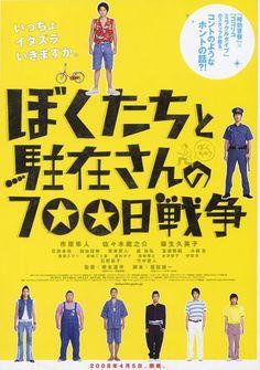 700 DAYS OF BATTLE US VS THE POLICE Review Film Jepang – Dengan latar belakang tahun 1979 sekelompok anak remaja nakal yang dipimpin oleh mamachari (Hayato Ichihara) memutuskan untuk mengerjai Chuzai-san (Kuranosuke Sasaki) petugas polisi setempat yang menangkap temannya mamachari ini Saijo (Takuya Ishida) karena mengebut dengan skuter nya, Chuzai-san akan diskors dari sekolah yang hanya menyebabkan remaja bertambah ingin membalas, mereka menemukan bahwa Chuzai-san menikah dengan seorang…