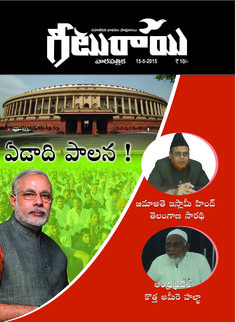 Geeturai - (May 3rd Week 2015) Magazine is available on stands Geeturai Weekly Digital Magazine is available on Issuu.com/geeturai Read Online: http://issuu.com/geeturai Follow: http://geeturai.com/ http://facebook.com/geeturaiweekly http://twitter.com/geeturaiweekly http://pinterest.com/geeturaiweekly http://youtube.com/geeturaiweekly