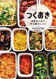 つくおき − 1週間の簡単作り置きおかず・常備菜のレシピ - Part 2