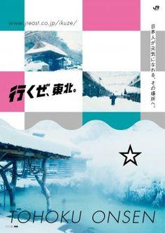 作品・広告 « 佐藤佳代子事務所 Dm Poster, Poster Layout, Flyer And Poster Design, Flyer Design, Web Design, Design Art, Print Ads, Poster Prints, Tourism Poster