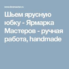 Шьем ярусную юбку - Ярмарка Мастеров - ручная работа, handmade