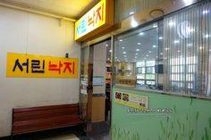 백종원3대천왕 맛집 '종로 서린낙지', 낙지볶음과 베이컨쏘세지의 궁합! : 네이버 블로그